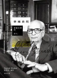 李維史陀: 實驗室裡的詩人 Claude Lévi-Strauss: The Poet in the Laboratory