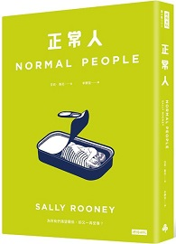 正常人 Normal People