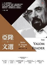 亞隆文選 The Yalom Reader
