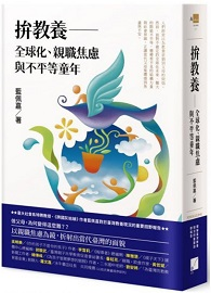 拚教養:全球化、親職焦慮與不平等童年 Struggling to Raise Children: Globalization, Parental Anxieties and Unequal Childhoods