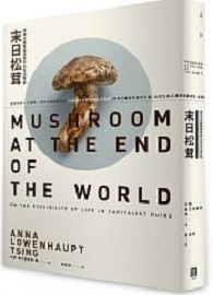 末日松茸:資本主義廢墟世界中的生活可能 Mushroom at the End of the World: On the Possibility of Life in Capitalist Ruins