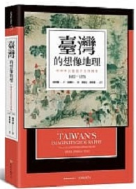 臺灣的想像地理:中國殖民旅遊書寫與圖像(1683-1895)Taiwan's Imagined Geography: Chinese Colonial Travel Writing and Pictures, 1683-1895