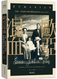 歐亞混血:美國、香港與中國的雙族裔認同(1842-1943) Eurasian: Mixed Identities in the United States, China, and Hong Kong, 1842-1943