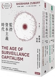 監控資本主義時代(上卷:基礎與演進;下卷:機器控制力量)The Age of Surveillance Capitalism: The Fight for a Human Future at the New Frontier of Power