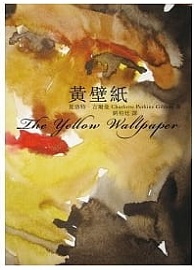 黃壁紙 The Yellow Wallpaper