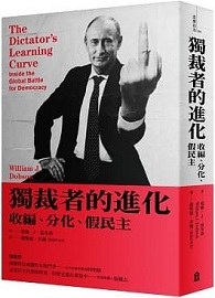 獨裁者的進化:收編、分化、假民主(新版) The Dictator's Learning Curve: Inside the Global Battle for Democracy