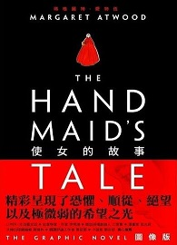 使女的故事(圖像版) THE HANDMAID'S TALE (Graphic Novel)