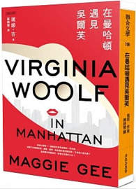 在曼哈頓遇見吳爾芙 Virginia Woolf in Manhattan
