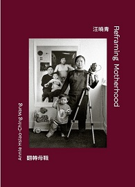 翻轉母職 Reframing Motherhood