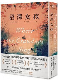沼澤女孩 Where the Crawdads Sing