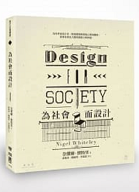 為社會而設計 Design For Society