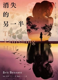 消失的另一半 The Vanishing Half