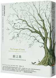 樹之歌:生物學家對宇宙萬物的哲學思索 The Songs of Trees: Stories from Nature's Great Connectors