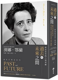 過去與未來之間:政治思考的八場習練 Between Past and Future: Eight Exercises In Political Thought