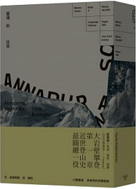 靈魂的征途:安娜普納南壁 Annapurna South Face: The Classic Account of Survival