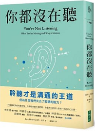 你都沒在聽 You're Not Listening: What You're Missing and Why it Matters